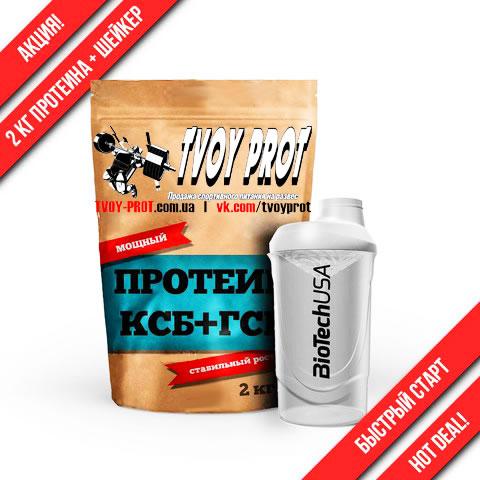 85c372f2c Где в Украине купить недорогое спортивное питание и почему его лучше  покупать оптом?